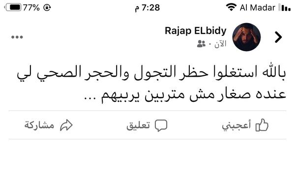 Screenshot to last post on social media
