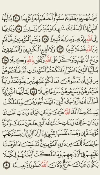 الورد اليومي سورة الأحزاب صفحة    اللهم ارحم واغفر لطارق الجرايشة