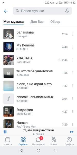 скин аудио пж