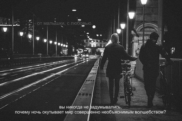 Любишь ночные прогулки