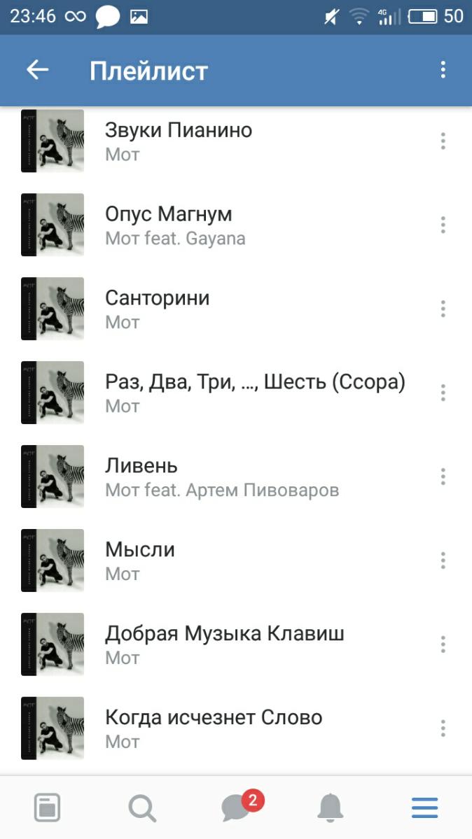 Скинь песни которые слушаешь на данный момент