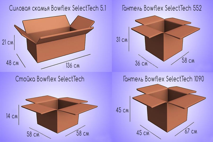 какие габариты у коробки гантели 1090