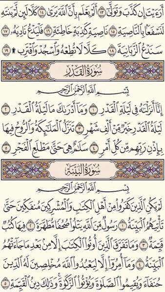 الورد القرآني الثاني ليوم الأحد  رجب هـ   مارس م