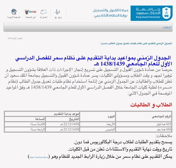 كلية الآداب جامعة الملك سعود Arts Las Ksu Likes Askfm