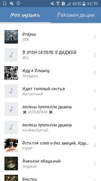 Скрин музыки в вк