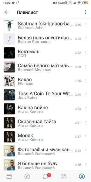 Поделитесь музыкой