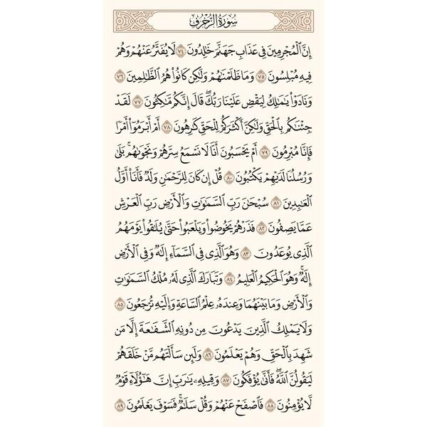 ورد الخميس  صفحة