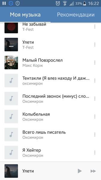 Тебе нравится русский рэп