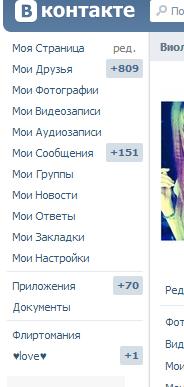 скриншот контакта сообщения друзья