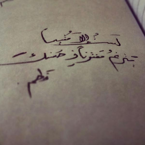 رسالة بخط قلبك
