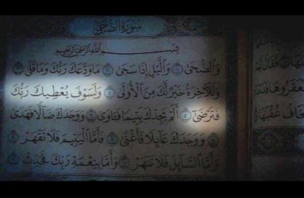 آيه قرآنية