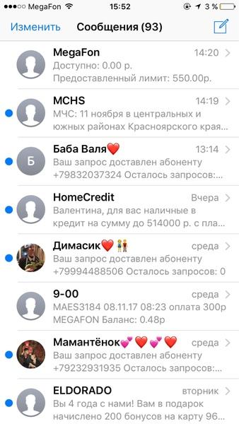 Скрин смс в телефоне