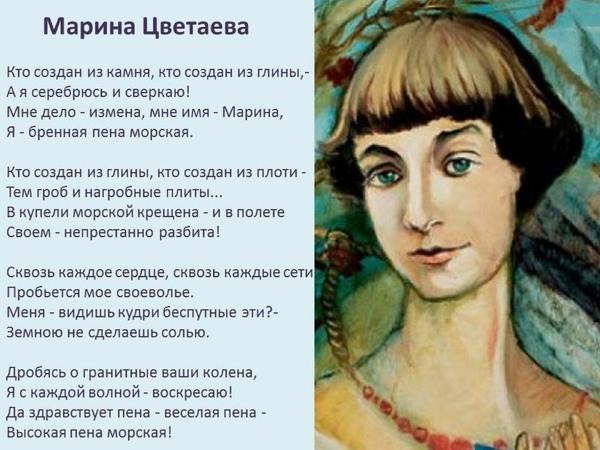 Нравятся ли тебе стихотворения твоей тезки Марины Цветаевой Если да то какие
