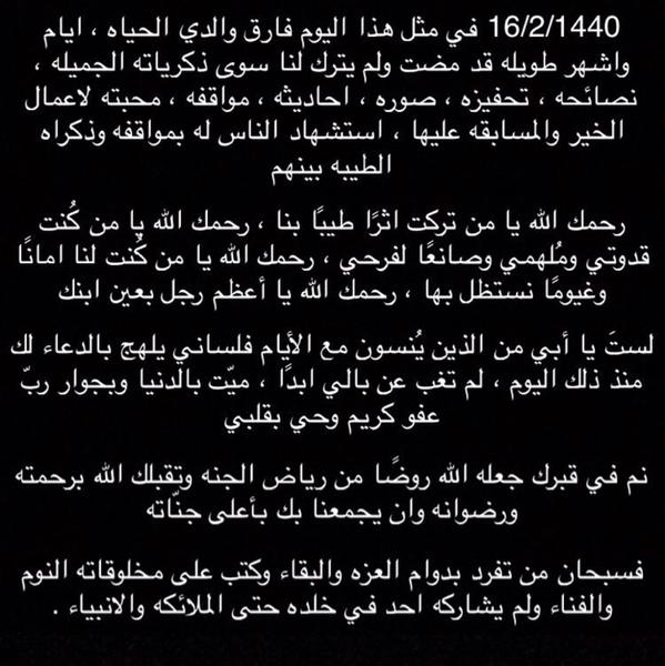 اللهم ارحم والدي وجميع موتى المسلمين