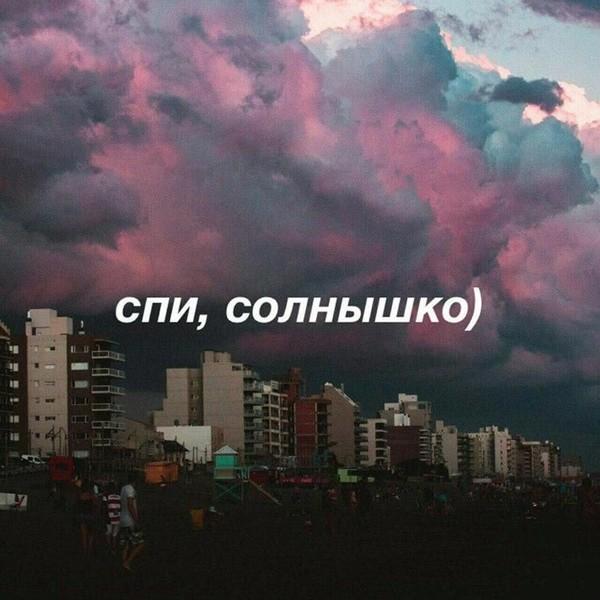 Страшных снов