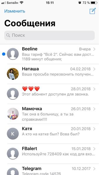 скрин смс на телефоне без замазок
