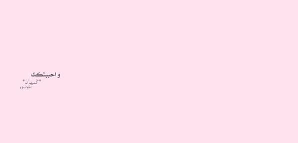 ابي خلفيه سآدة وردي فآآآآتح ومكتوب بالاسود واحببتك طبعا نفس الزخرفه الي في النك حقي وتحت بخط صغير ك ميهآن وتحت بخط أصغر الهنوف أسف بتعبك والوان الخط فآتح و احببتكك ك ميهآن
