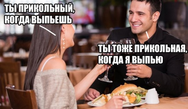 Какая девушка тебе больше нравится С той с которой можно будет выпить Или с той