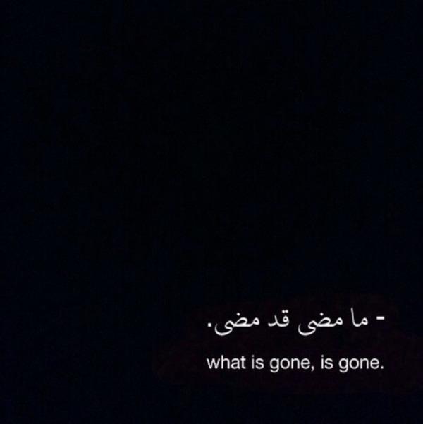 قد مضى