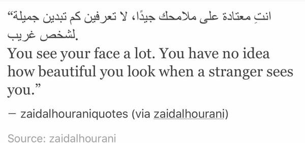لاتعرفين كم تبدين جميله لشخص غريب