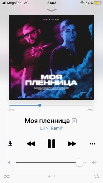 любимый трек