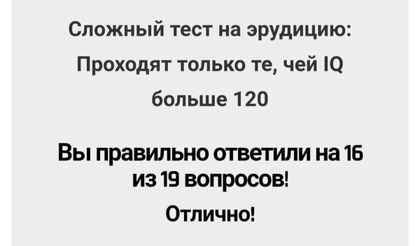 Тест httpsustaliyrusnaxquizslozhnyjtestnaeruditsiyuprohodyattolkotechejiqbolshe1