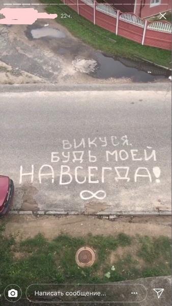 Писать на асфальте под окном это романтично Что лучше написать любимому человеку