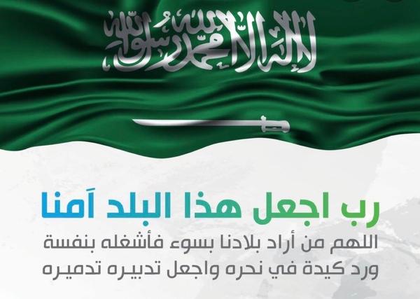 اللهم أدم علينا نعمة الأمن والامان  اللهم احفظ بلادنا وسائر بلاد المسلمين