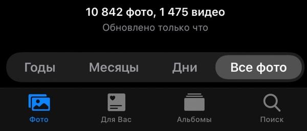 Открой телефон и скажи сколько у тебя фотографий сейчас есть