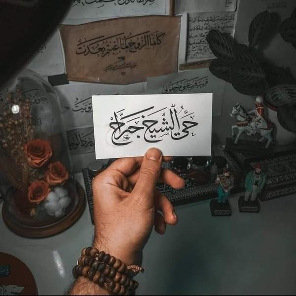 انقذواحيالشيخجراح ومن أظلم ممن منع مساجد الله أن