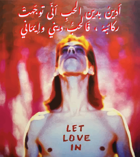 Let love in  Nick Cave and the bad seeds 1994 أديـن بدين الحــــب أنى