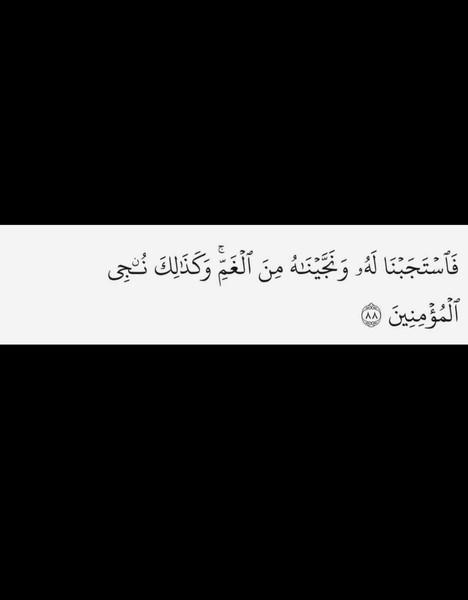 آية قرآنية