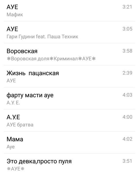 какую музыку обычно слушаешь