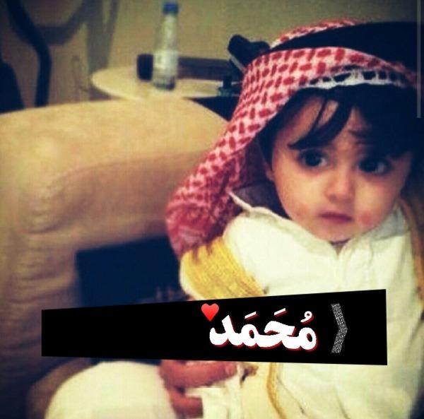 ممكن تصميم حلو لاسم محمد الله يسعدك وتكون الخلفيه ولد لابس شماغ ممكن Ask Fm Smileya5iii