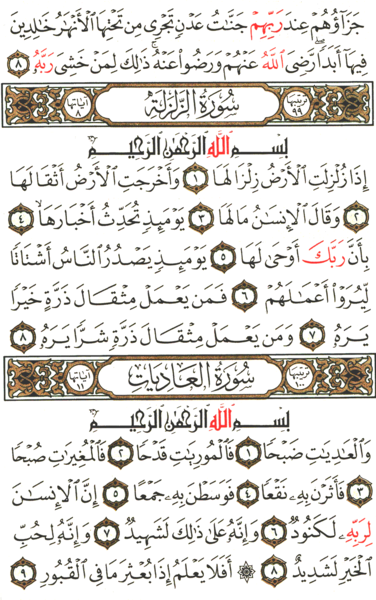 الورد القرآني اليومي ليوم الاثنين 24 رجب 1442هـ  8 مارس 2021م