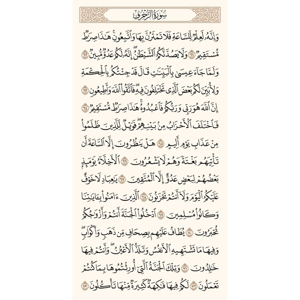 ورد الأربعاء  صفحة