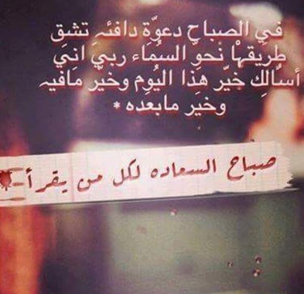 صباح الخير Ask Fm Qabasalrobayie