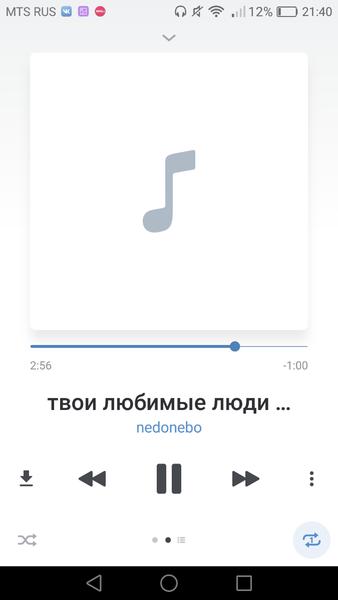 Какая песня лучше всего отражает твое настроение сегодня