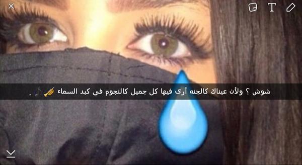 ضي حبيبتي ممكن صوره سنابيه باسم شوش عن العيون ابيها الحين اذا ممطن Ask Fm Rama 566