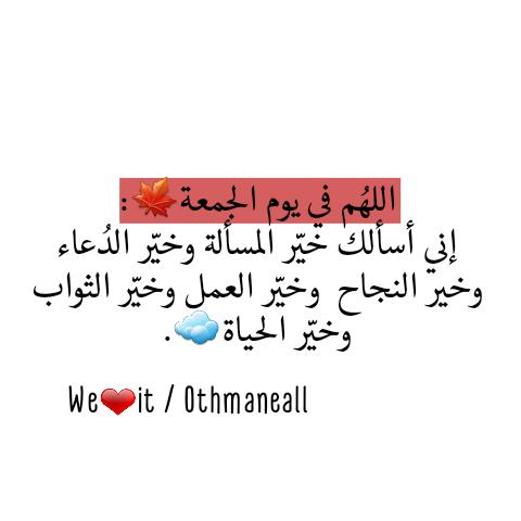 صباح الخير جمعه مباركه Ask Fm Bahaa Eldine