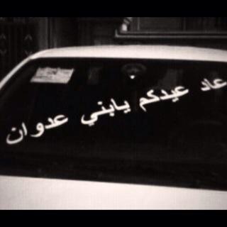 ميم مافي داعي تقول عيدك مبارك العيد كله انت يا بعد الاعياد