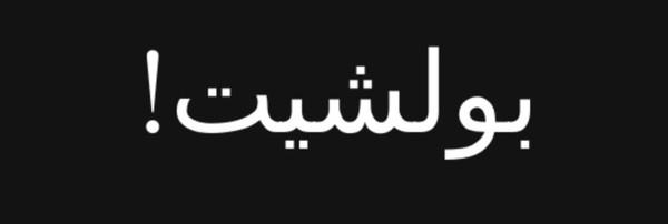 تؤمنون بالفال سواء كان فال خير أو فال سوء كإنكسار كوب مثلا وبمجرد حصوله راح يكون