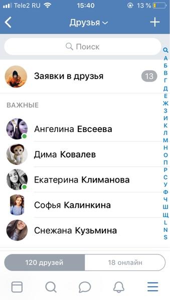 Скрин друзей
