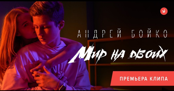В Андрія Бойко Ваня вийшов кліп на пісню Мир на двоих головною героїнею якого