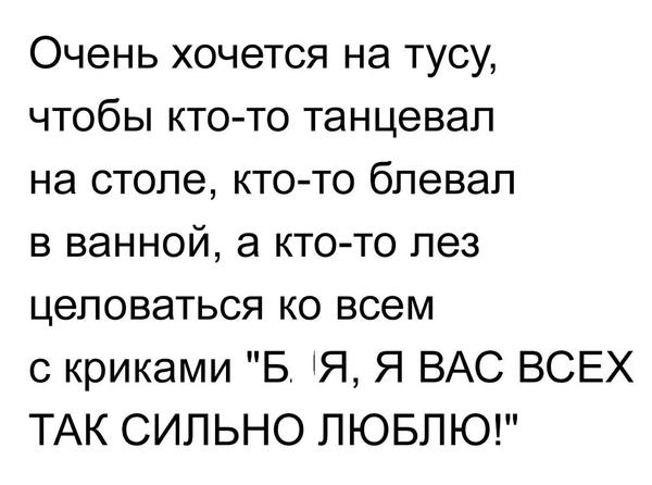 ОООО НУ ЧЕ ЗАТУСИМ
