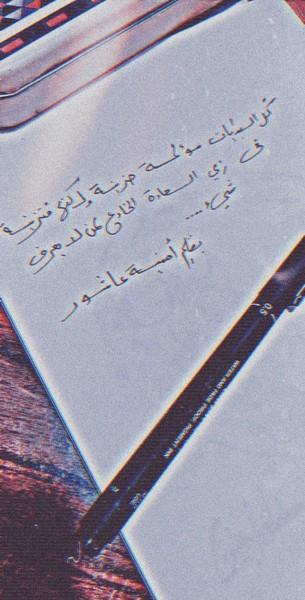 بقلمـ أمنية عاشور تصميمي تصويري
