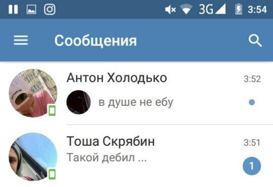 Последнее сообщение которое пришло тебе Вконтакте