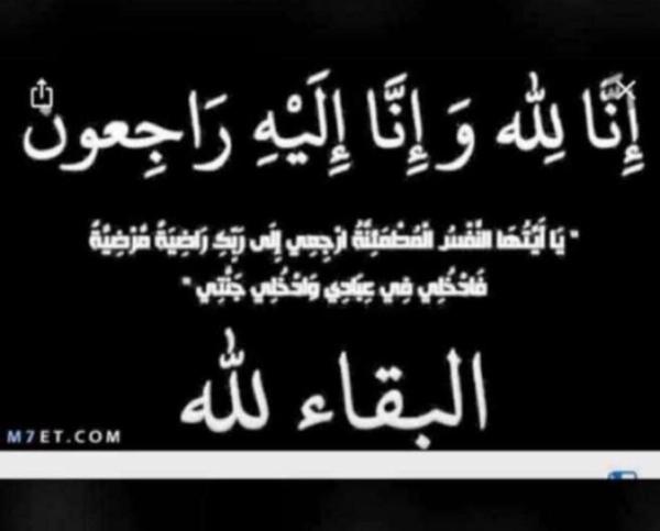 اللهم أرحم موتانا وموتى المسلمين جعل مثواها الجنه