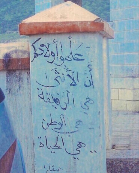 وعلموا أولادكم أن الحب حلال وأن الانثى وطن والوطن لا يخان
