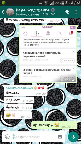 И скрин беседы Кара Севда Кто там сидит
